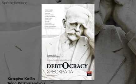 Debtocracy (2011) - documentary about financial crisis - multiple subtitles