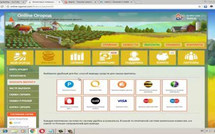 Online Ogorod | Gana muchos RUBLOS con ó sin INVERSION | Excelente pagina rusa para ganar DINERO