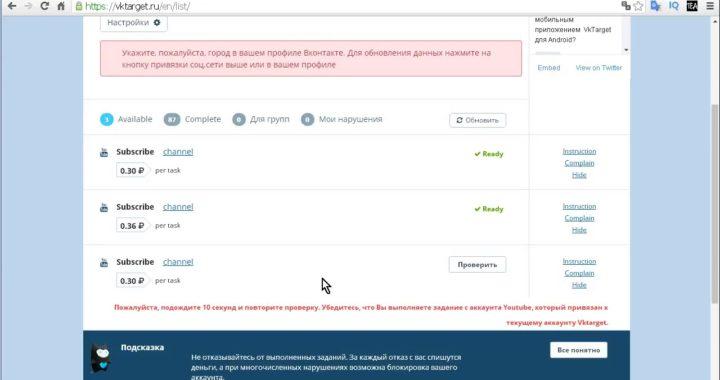 GANA DINERO CON LAS REDES SOCIALES para PAYPAL  VKTarget Pagina Rusa  Comprobanteyoutube com