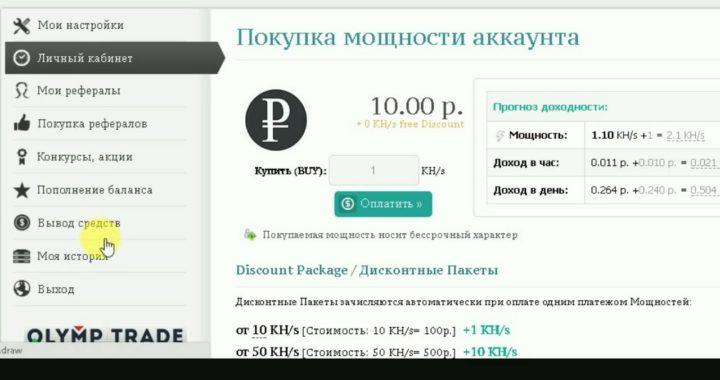 Minadora de Rublos Dinero Gratis Funcionando al 100
