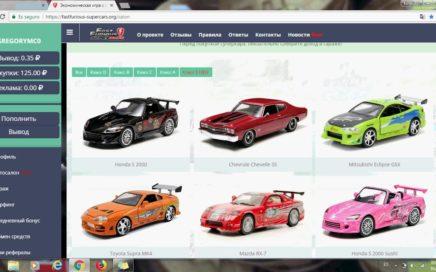 online-ogorod X fastfurious-supercars PAGINAS RUSAS PARA GANAR RUBLOS