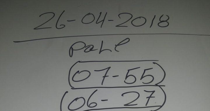 Cómo ganar dinero rápido y fácil hoy 26/04/2018 resultados 100%seguro Y efectivo con Daurys monegro
