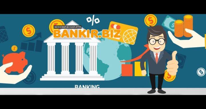 BANKIR | ¿Como Funciona? Gana Dinero GRATIS  Construyendo tus BANCOS DE INGRESOS